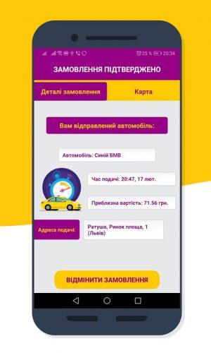 Додаток для виклику таксі